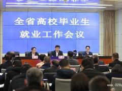 四川省高校毕业生就业工作会议在成都召开,全面推动高校就业工作