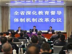 四川省深化教育督导体制机制改革会议在成都召开