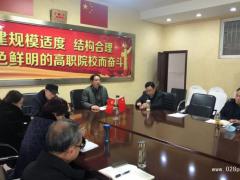 四川应用技术职业学院 召开2021年单招工作动员会