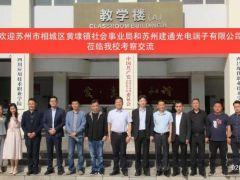 四川应用技术职业学院与苏州市相城区黄埭镇签订政校企合作框架协议