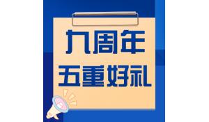 四川自考、成教、网教报名中,九周年活动上门有礼