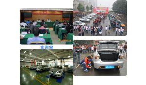 车辆服务工程(3+4)