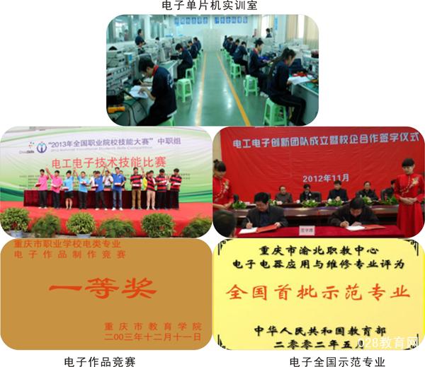 电子电器应用与维修专业.png