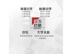 郑州科技学院国标舞系2021年6月招生考试通知