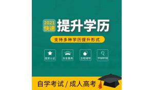 正规学历,成考/自考/网教/国开,专科/本科