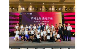 郑州科技学院国标舞招生简章2021招生考试报名中