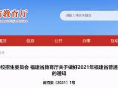 福建2021年高考招生详细说明