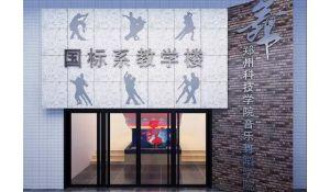郑州科技学院国标舞系2021年招生简章8月招生考试通知