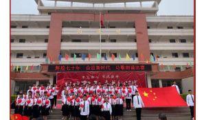 楚雄市职业高级中学