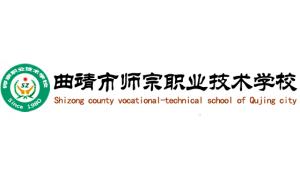 曲靖市师宗职业技术学校