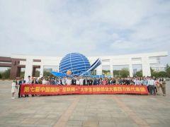 """四川省中国国际""""互联网+""""大学生创新创业大赛获奖名单"""